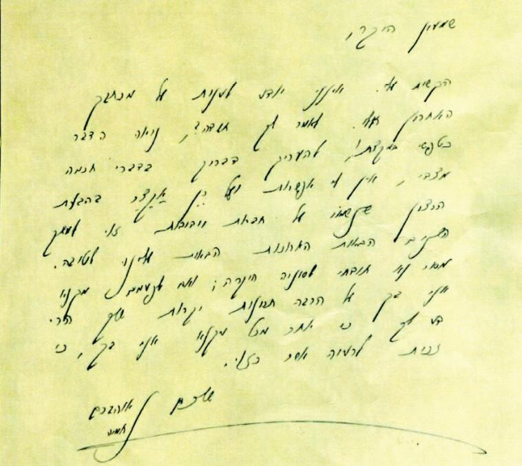 מכתב שנשלח מארגוב לשמעון פרס (צילום: באדיבות מרכז פרס לשלום וחדשנות)
