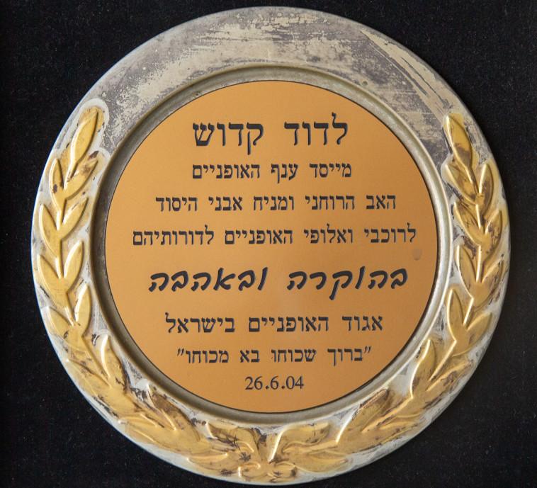 תעודת הוקרה שקיבל דוד קדוש מאיגוד האופניים בישראל (צילום: יוסי אלוני)
