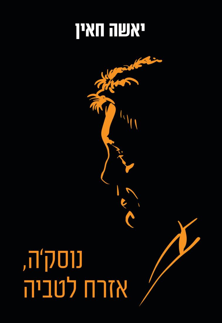 כריכת הספר של יאשה חאין, ''אופיר ביכורים'' הוצאה לאור (צילום: ללא)
