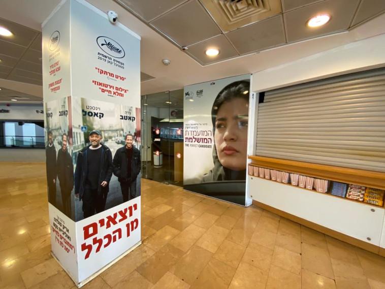 בתי הקולנוע סגורים (צילום: אבשלום ששוני)