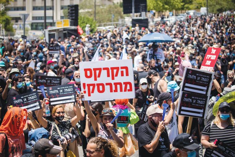 מחאת האמנים בחודש יוני (צילום: יונתן זינדל, פלאש 90)