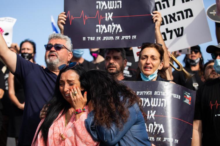 מחאת עובדי עולם התרבות בירושלים  (צילום: יונתן זינדל, פלאש 90)