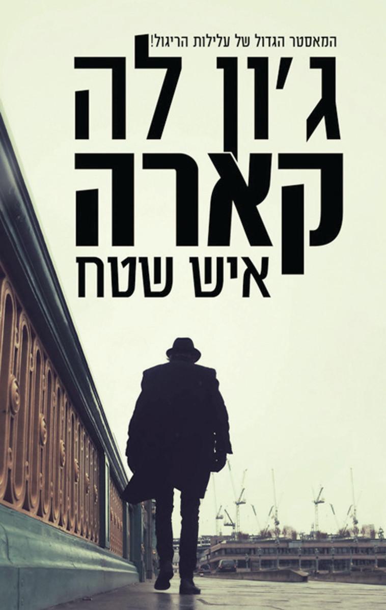 עטיפת הספר ''איש שטח'' (צילום: יח''צ)