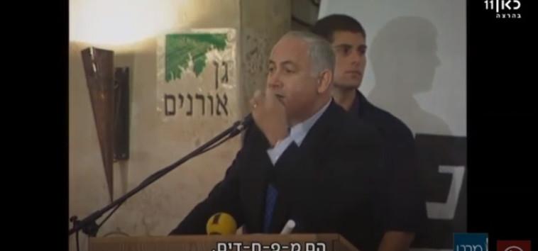 נתניהו בנאום ''הם מפחדים'' (צילום: צילום מסך)