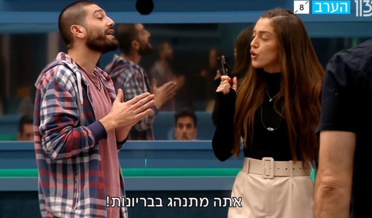 מתוך ''האח הגדול'' (צילום: רשת 13)