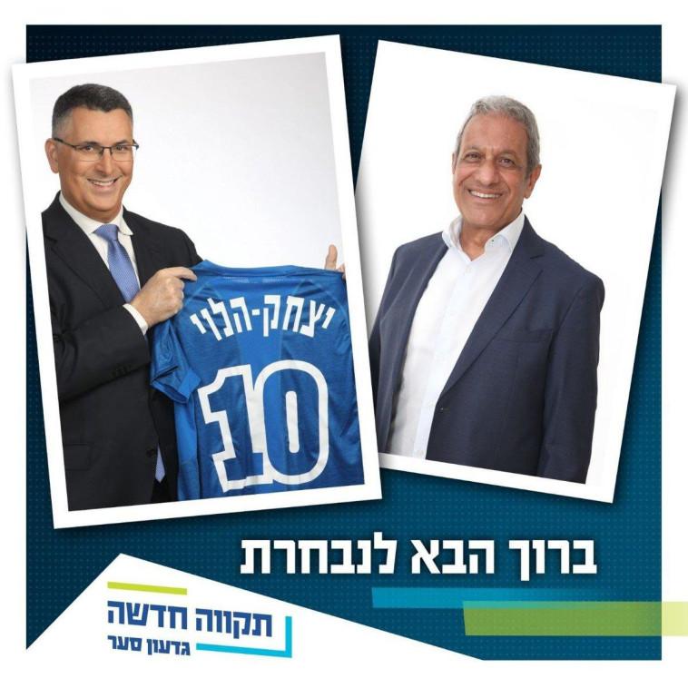 מאיר יצחק הלוי מצטרף לגדעון סער (צילום: מפלגת תקווה חדשה)