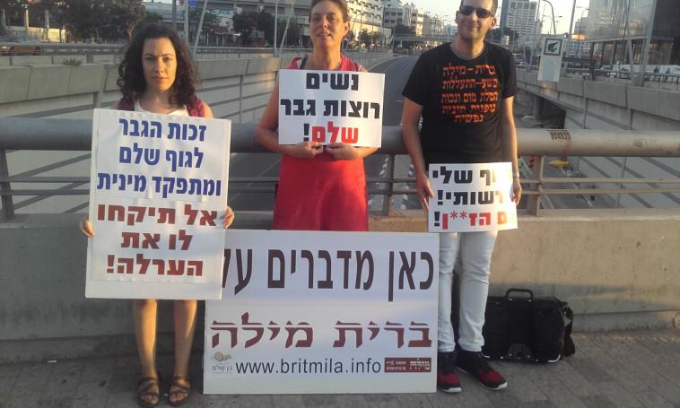 פעילי מחאה נגד ברית מילה (צילום: קבוצת ''מילה - מחשבה שנייה על ברית המילה'' )