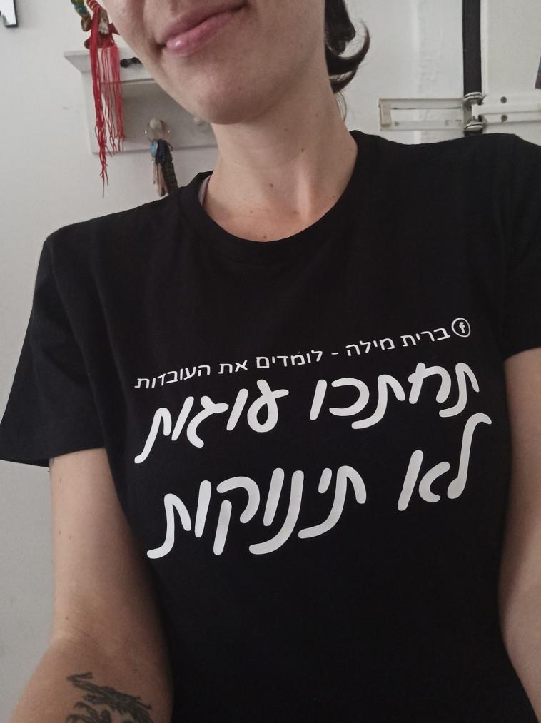 פעילת מחאה נגד ביצוע ברית מילה (צילום: קבוצת ''ברית מילה - לומדים את העובדות'')