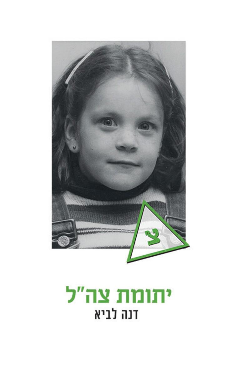 כריכת הספר של דנה לביא (צילום: יח''צ)