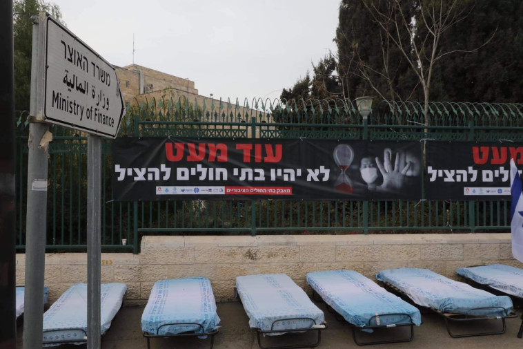 מחאת מנהלי בתי החולים הציבוריים (צילום: מרק ישראל סלם)
