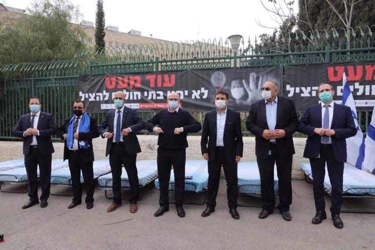 """""""אנחנו על סף קריסה"""": מנהלי בתי החולים הציבוריים ערכו מפגן מחאה בירושלים"""