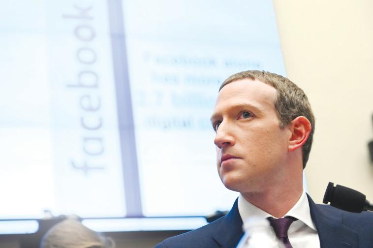מארק צוקרברג, מנכ''ל ומייסד פייסבוק (צילום: רויטרס)