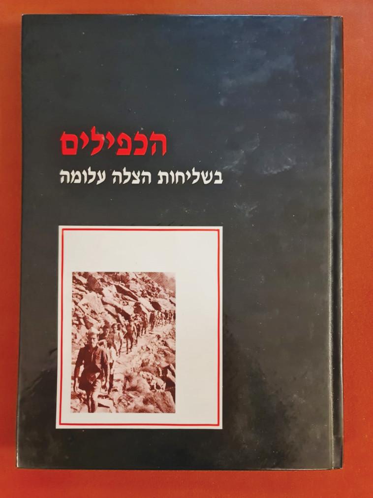 ספר הכפילים (צילום: ארכיון פרטי)