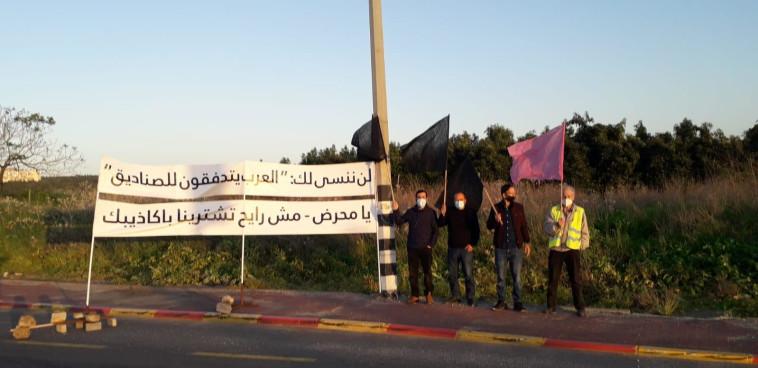 הפגנה נגד נתניהו בטירה (צילום: דוברות מחאת הדגלים השחורים)