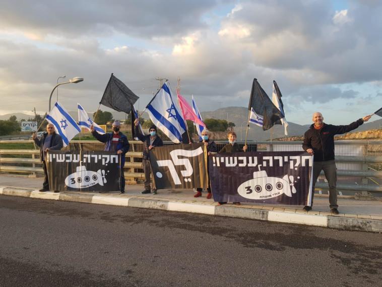 הפגנה נגד נתניהו בצומת קדרים (צילום: דוברות מחאת הדגלים השחורים)