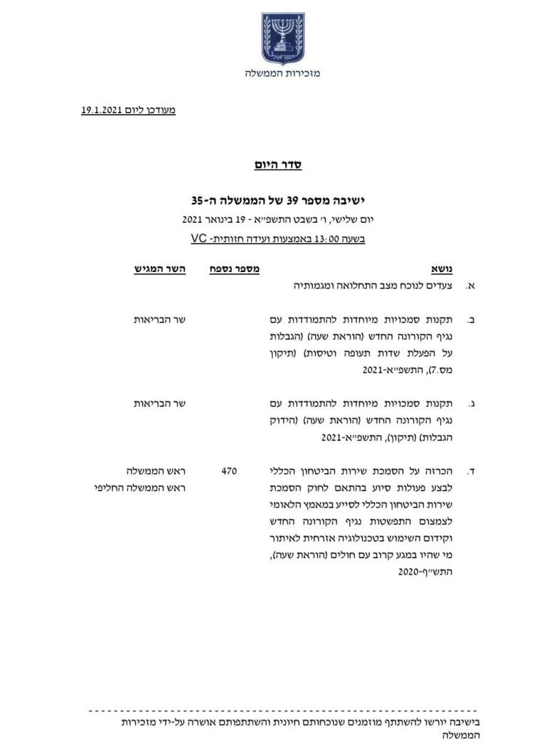 סדר היום של ישיבת הממשלה (צילום: ללא)