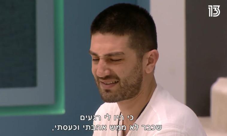 יהודה יצחקוב, האח הגדול (צילום: צילום מסך רשת 13)