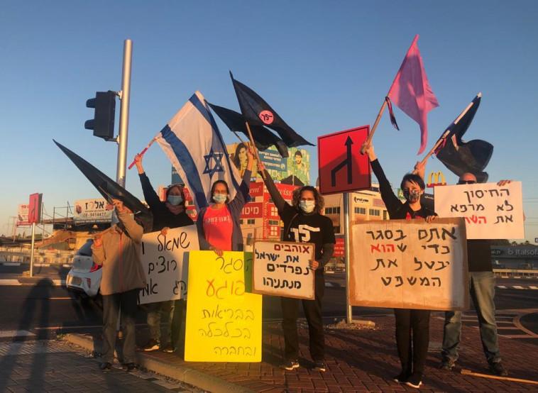 מפגינים נגד נתניהו, צומת ביל''ו (צילום: דוברות מחאת הדגלים השחורים)
