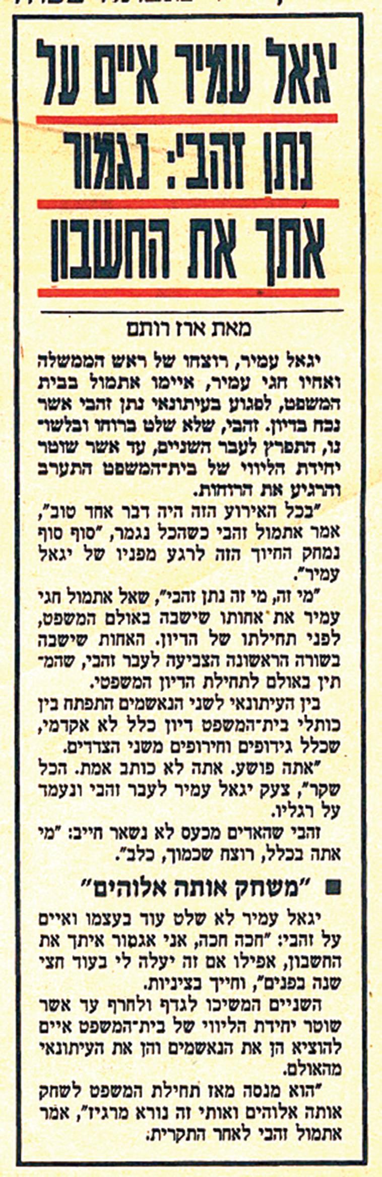 גזיר עיתון  מכתבה צה-1 במאי 1996 (צילום: צילום פרטי)