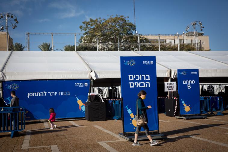 מתחם החיסונים בכיכר רבין (צילום: אבשלום ששוני)