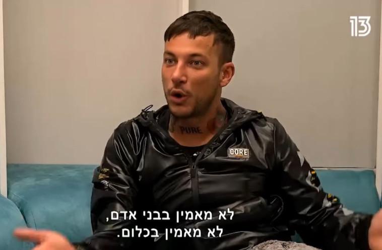 ג'וזי זירה האח הגדול (צילום: צילום מסך רשת 13)