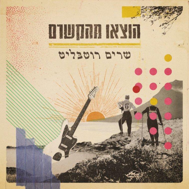 עטיפת האלבום ''הוצא מהקשרו - שרים רוטבליט'' (צילום: עיצוב: טל פוגל)