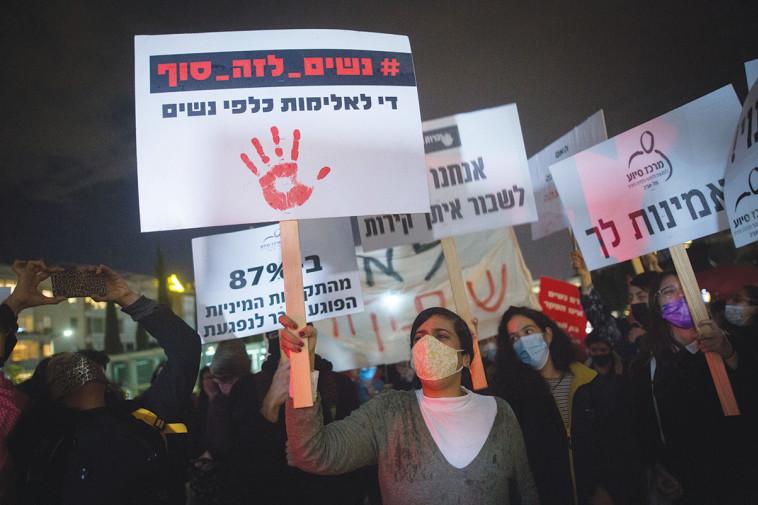 מחאה לאלימות נגד נשים בנובמבר 2020 (צילום: מרים אלסטר, פלאש 90)