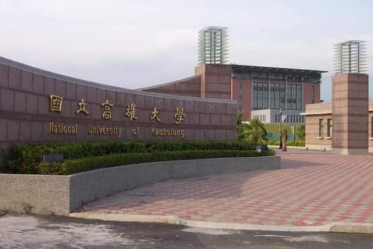 אוניברסיטת NSYSU בטאיוון (צילום: רשתות חברתיות)