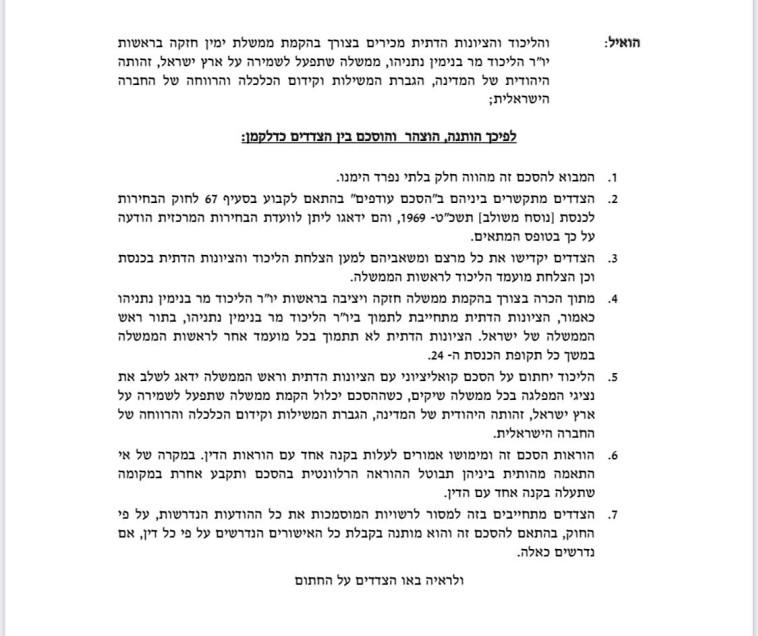 הסכם העודפים של הליכוד והציונות הדתית (צילום: ללא)