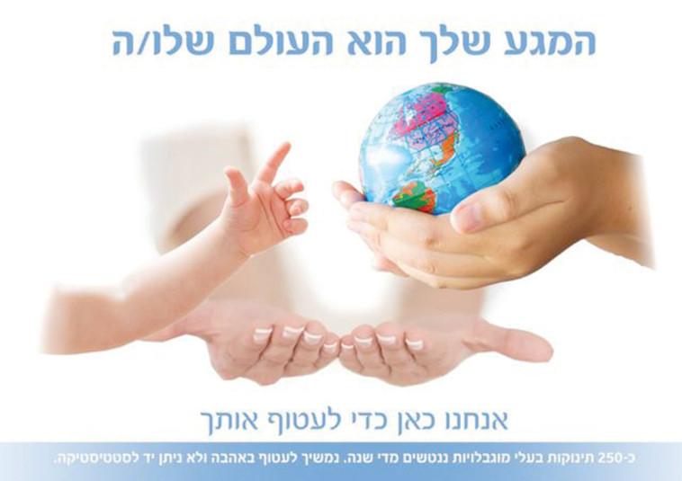 קמפיין נטישת ילדים עם צרכים מיוחדים (צילום: המרכז האקדמי למשפט ולעסקים ברמת גן)
