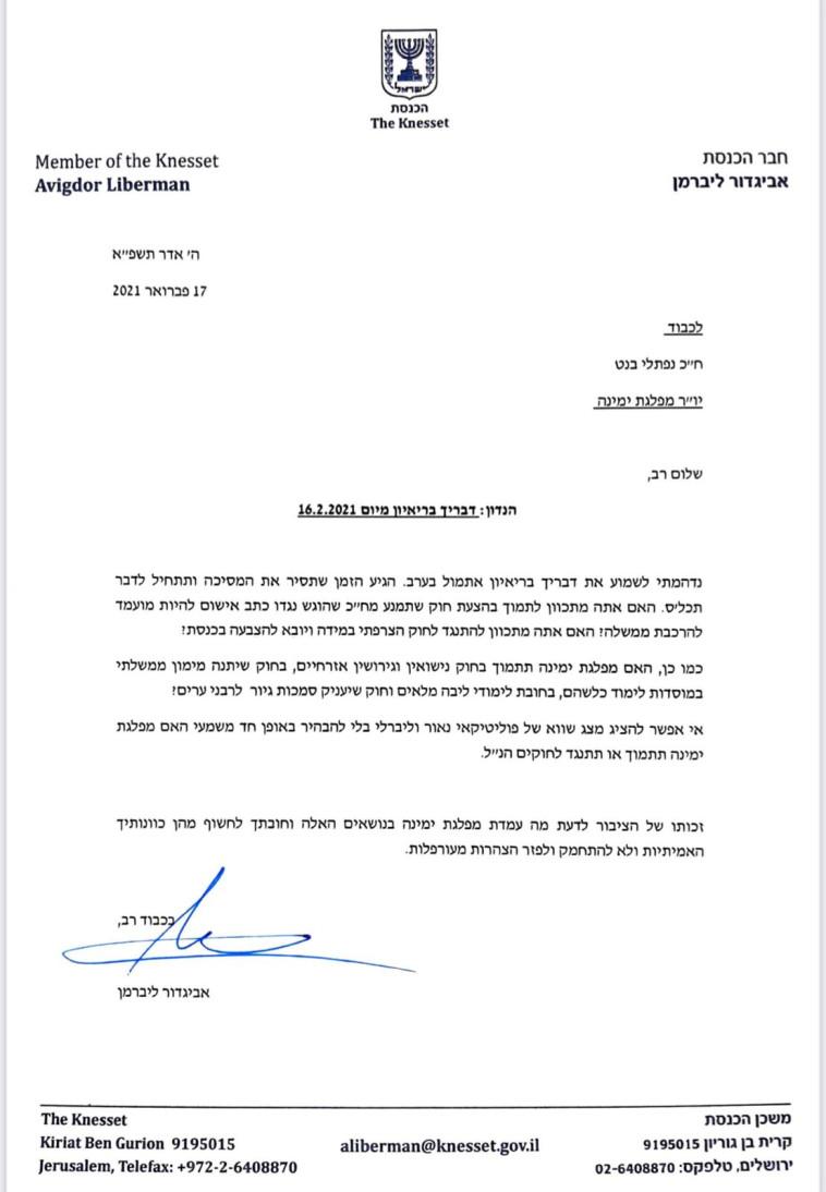 המכתב ששלח ליברמן לבנט (צילום: ללא)