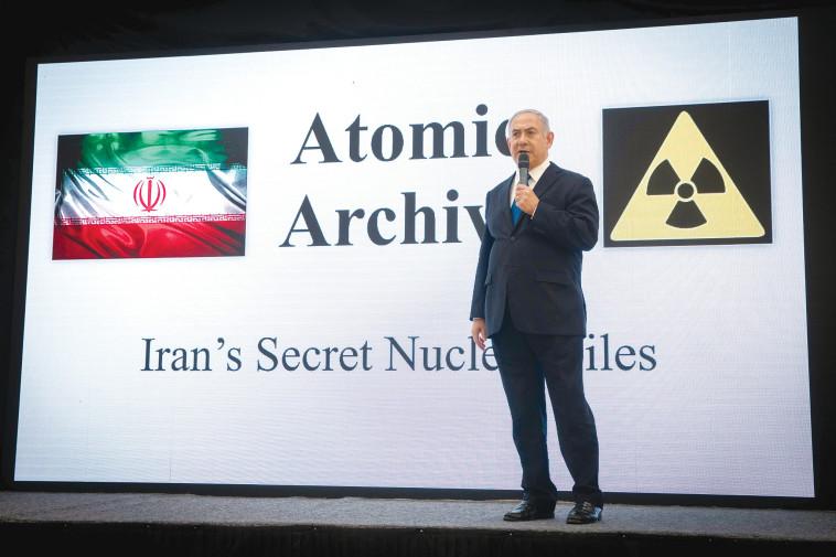 בנימין נתניהו נואם נגד הגרעין האיראני (צילום: מרים אלסטר, פלאש 90)