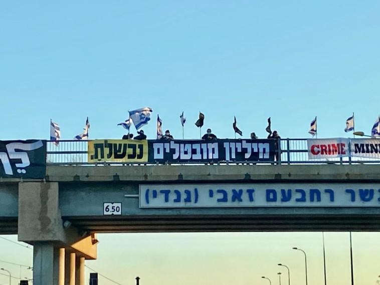 הפגנות נגד נתניהו (צילום: אבשלום ששוני)