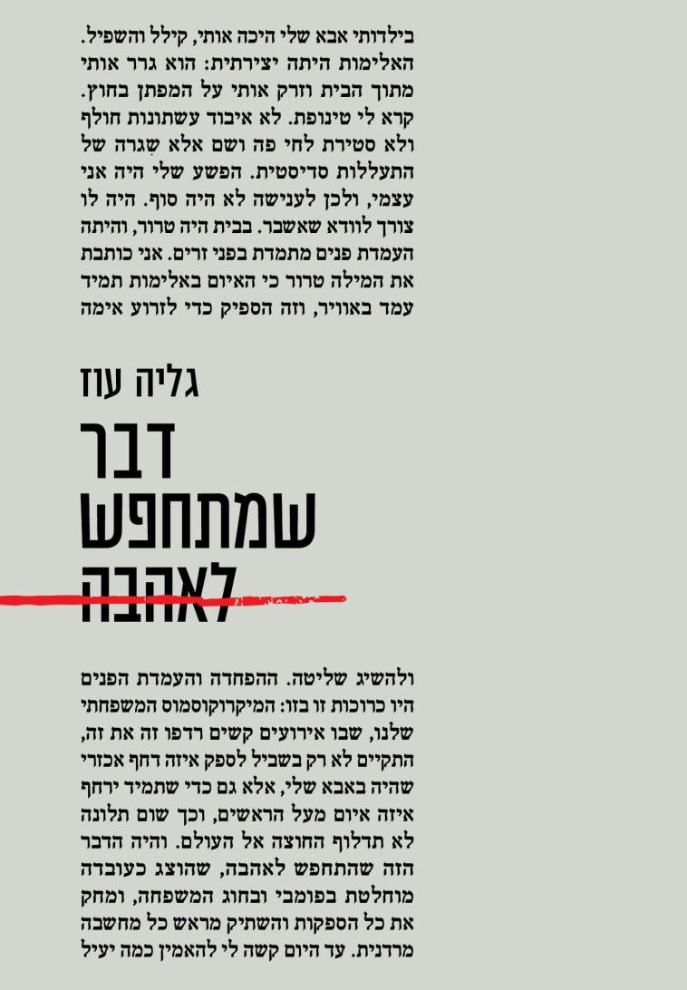 ספרה החדש של גליה עוז (צילום: יח''צ)