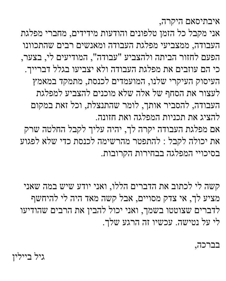 מכתבו של ביילין למראענה (צילום: צילום מסך)