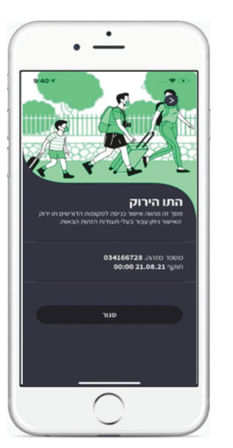 אפליקציית התו הירוק (צילום: צילום מסך)