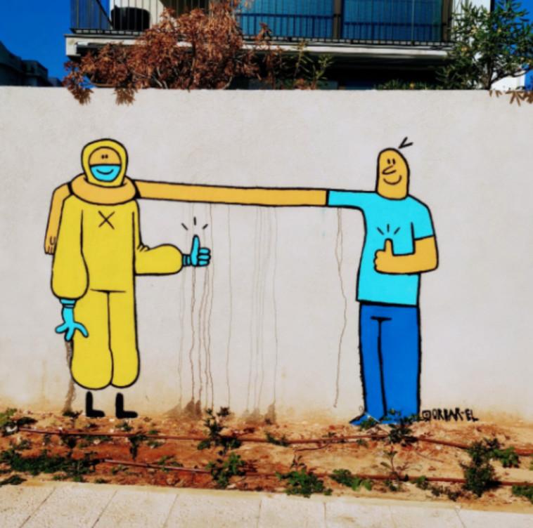 ''חברות'' - ציור קיר (צילום: אור בר אל)