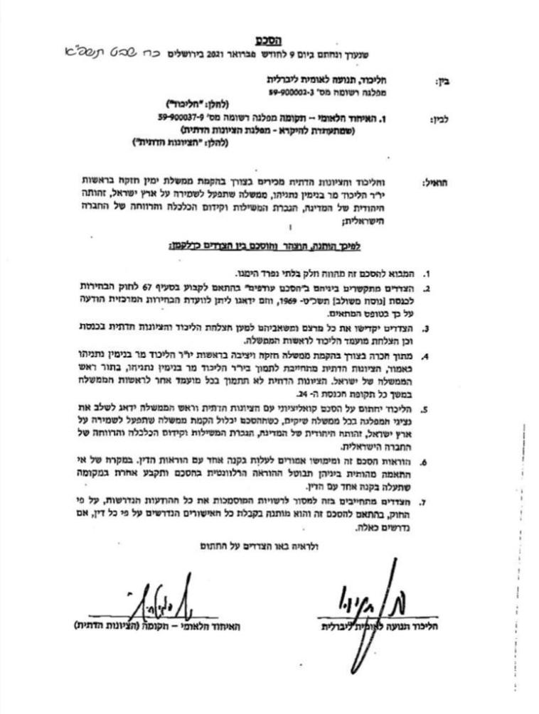 המסמך שנחתם בין הליכוד והציונות הדתית (צילום: ללא)