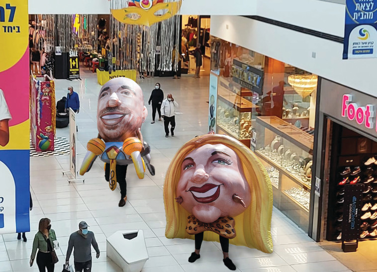 North Gate Purim Mall in motion (Photo: PR)