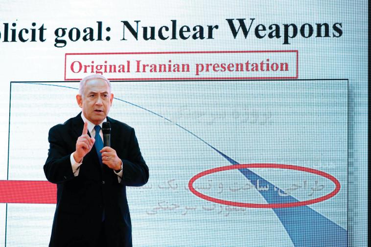 בנימין נתניהו מזהיר מהגרעין האיראני (צילום: gettyimages)