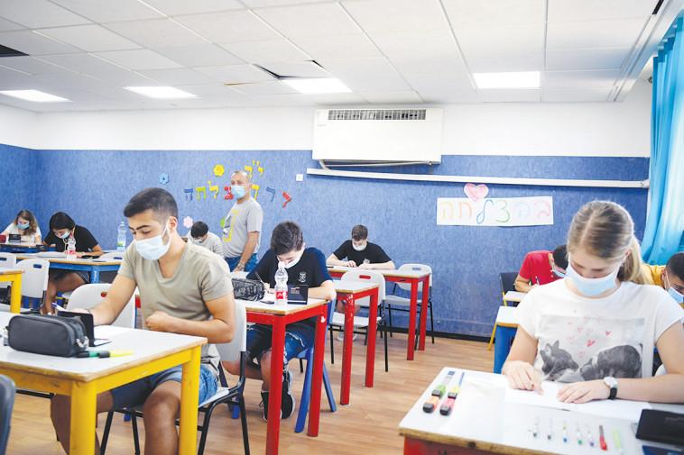 תלמידים בכיתה לימודים עם מסכות (צילום: יוסי זליגר, פלאש 90)