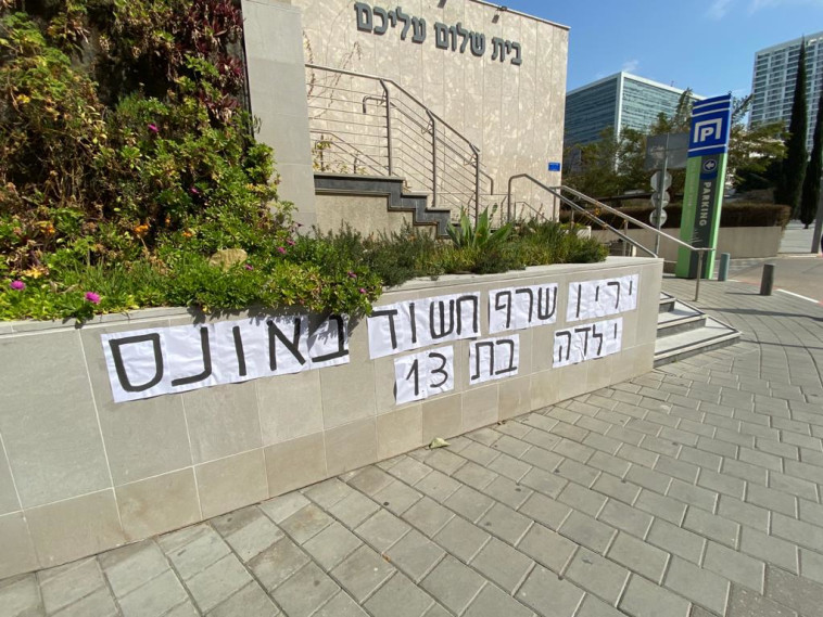 שלט מחאה נגד ירין שרף החשוד באונס (צילום: אבשלום ששוני)