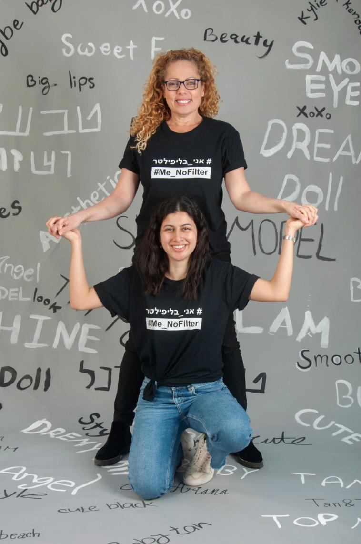 אורלי וילנאי בקמפיין #אני_בלי פילטר (צילום: באדיבות עיריית רמת השרון)