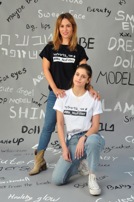 מור סילבר בקמפיין #אני_בלי פילטר (צילום: באדיבות עיריית רמת השרון)