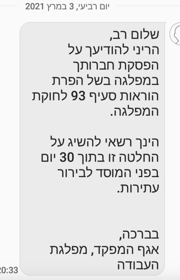 הודעת ההדחה (צילום: צילום מסך)