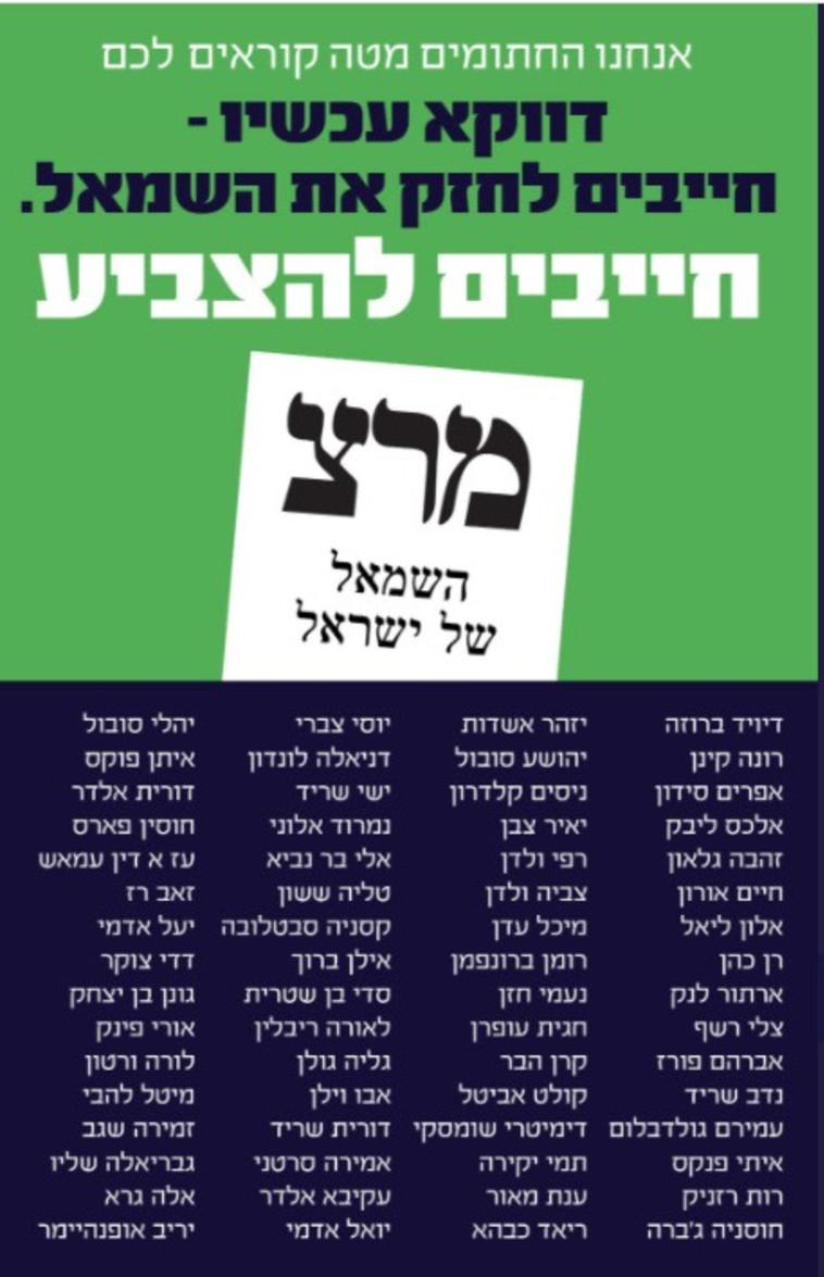רשימת התומכים של מרצ (צילום: דוברות מרצ)