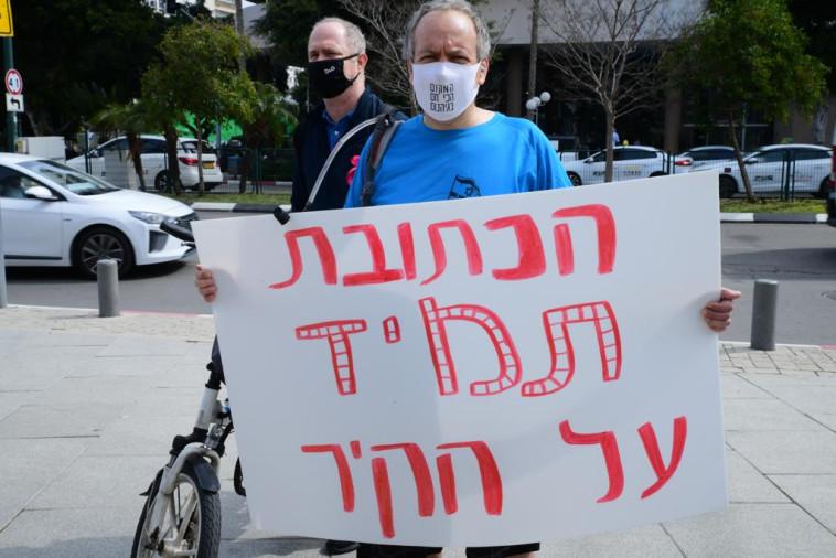 הפגנה מול הדיון בעניינו של ירין שרף (צילום: אבשלום ששוני)