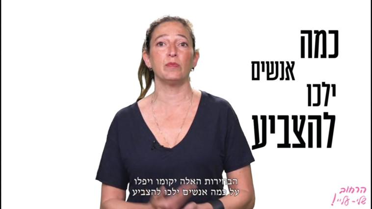 לילך ספיר בקמפיין לעידוד הצבעה  (צילום: צילום מסך)