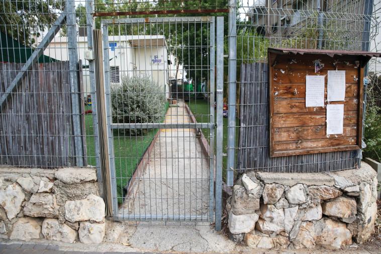 גן סגור בזמן הקורונה (צילום: דוד כהן, פלאש 90)