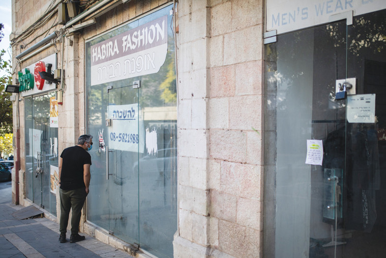 עסקים סגורים בזמן הקורונה (צילום: הדס פרוש , פלאש 90)